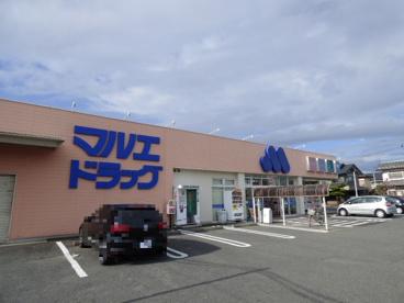 マルエドラッグ 箱田店の画像1