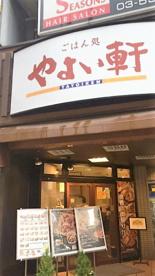 やよい軒 高田馬場店の画像1