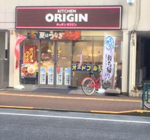 キッチンオリジン高田馬場店の画像1