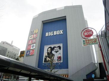ビッグボックス・高田馬場の画像1