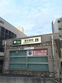 東中野駅の画像1