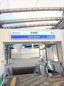 中井駅(西武新宿線)の画像1