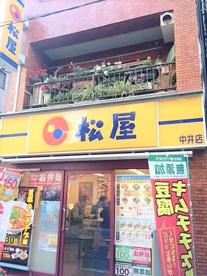 松屋 中井店の画像1