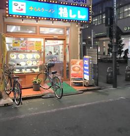 (株)福しん 中村橋店の画像1