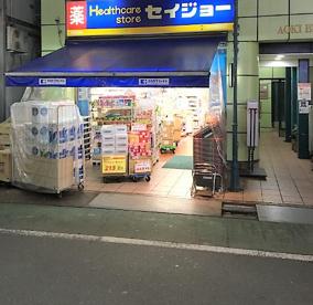 くすりセイジョー中村橋駅前店の画像1