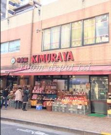 神楽坂 KIMURAYAの画像1