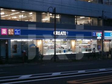 クリエイト薬局 新宿早稲田店の画像1