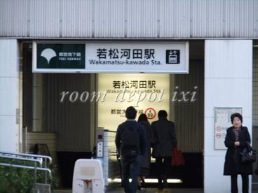 若松河田駅の画像1