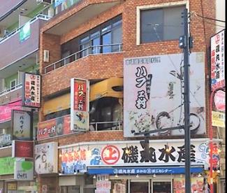 磯丸水産 保谷南口店の画像1