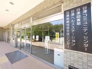 習志野市役所 谷津ヘルスステーションの画像3