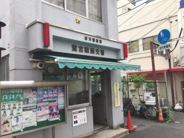 鷺宮駅前交番の画像1