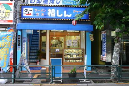 福しん 鷺ノ宮店の画像1