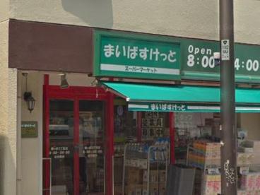 まいばすけっと 幡ヶ谷2丁目店の画像1
