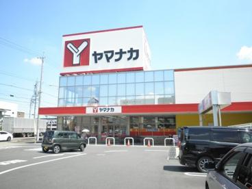 ヤマナカ味美店の画像1