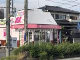 ホワイト急便 岡崎緑丘 店