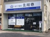 美川塾 緑丘校