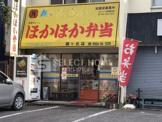 ほかほか弁当緑ヶ丘店