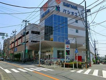 三和 百合ヶ丘店A館の画像1