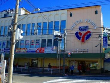 YURI STORE(ゆりストア) 百合丘本店の画像1