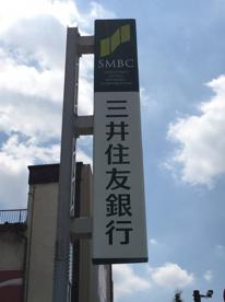三井住友銀行 志村支店の画像1