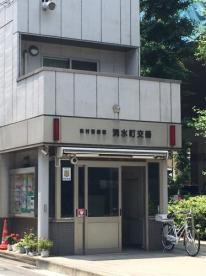 清水町交番の画像1