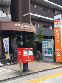 板橋蓮沼郵便局の画像1