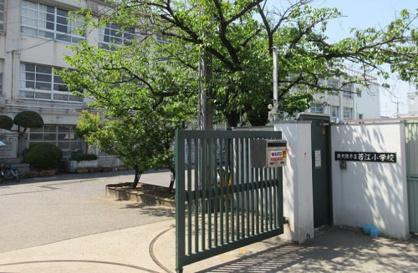 東大阪市立若江小学校の画像1