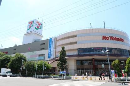 イトーヨーカドー八王子店の画像1