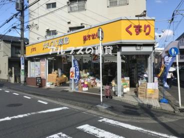 カシワバ薬局 共進町店の画像1