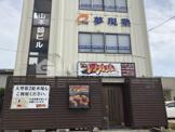 焼肉&ホルモン万力家 緑丘店