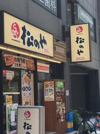 松のや 板橋区役所前店の画像1