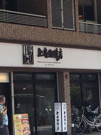 上島珈琲店 巣鴨店の画像1