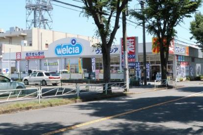 ウエルシア八王子東浅川店の画像1