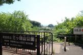 三ツ目山公園