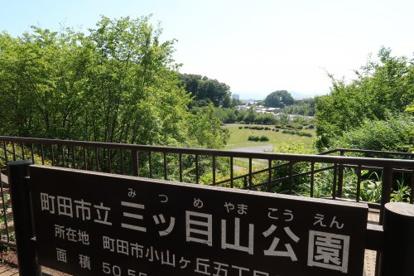 三ツ目山公園の画像2