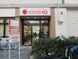 スーパーマーケットKINSHO(近商) 針中野店
