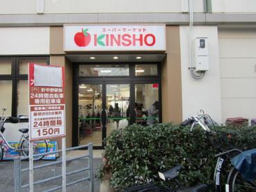 スーパーマーケットKINSHO(近商) 針中野店の画像1