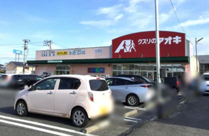 クスリのアオキ 女池店の画像1