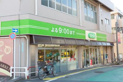 コープみらい 要町店の画像1