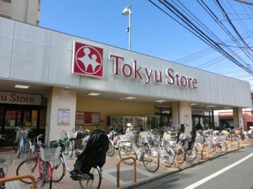 東長崎 東急ストアの画像1