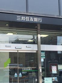 三井住友銀行 巣鴨支店の画像1