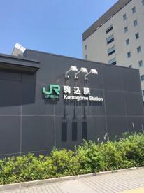 駒込駅の画像1