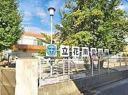 立花南愛児園の画像1