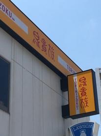 鳥貴族 駒込店の画像1