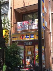 松屋 駒込店の画像1