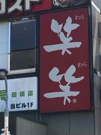 笑笑 田端店の画像1