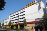 ドン・キホーテ 環七方南町店