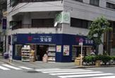 宝仙堂ドラッグ池袋店