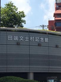 田端文士村記念館の画像1