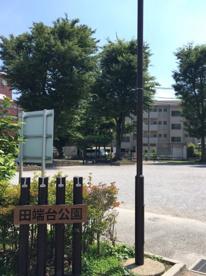 田端台公園の画像1
